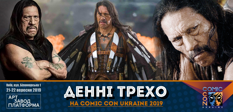 Дэнни Трехо и Кристофер Ллойд едут на Comic Con Ukraine