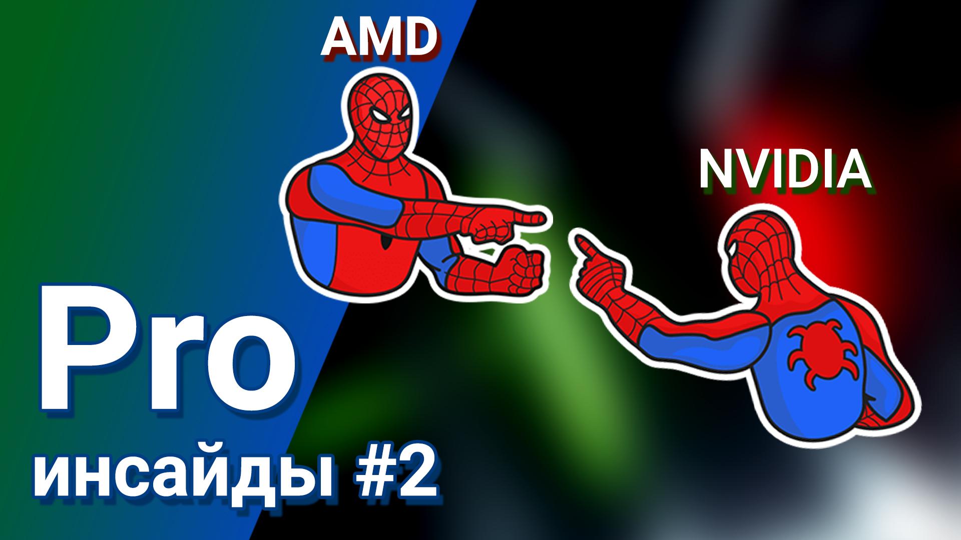 ПРО ИНСАЙДЫ #2: Про AMD Smart Access Memory и RTX IO, рейтрейсинг для всех и скорость новых консолей