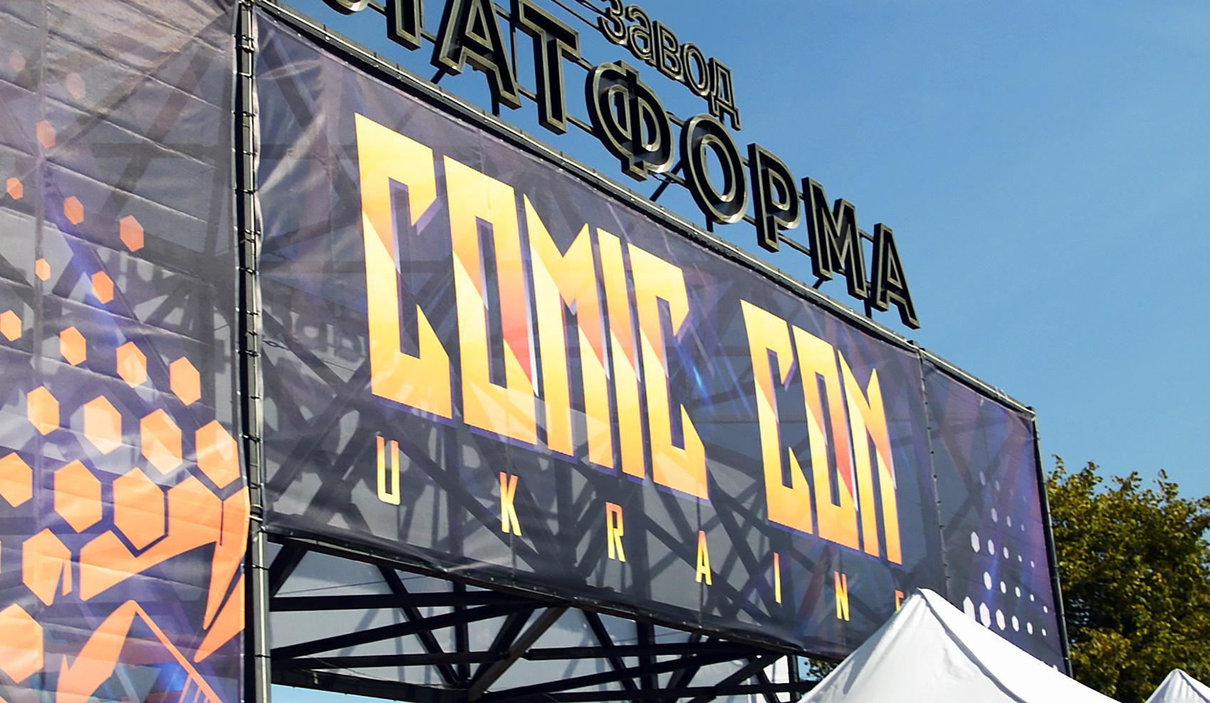 Главный Комик Кон Украины