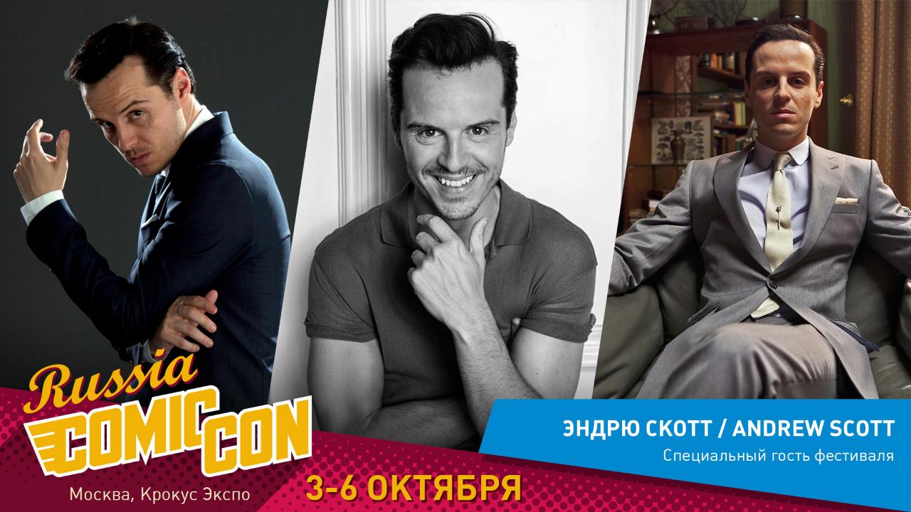 Эндрю Скотт едет на Comic Con Russia