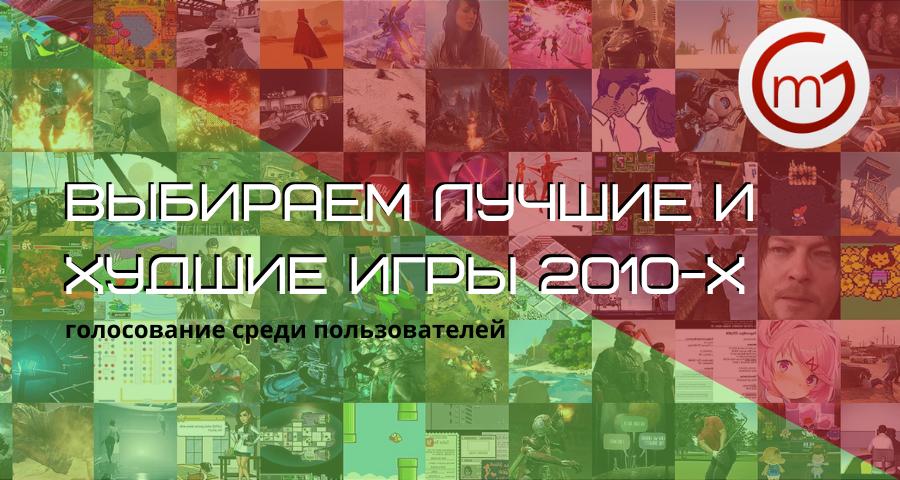 Выбираем лучшие и худшие игры 2010-х. Голосование среди пользователей