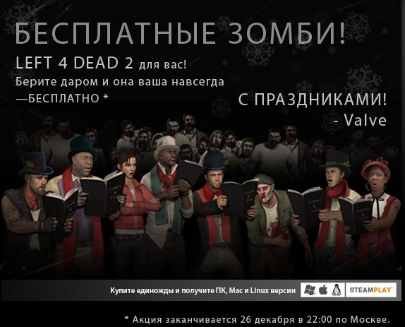 Left 4 Dead 2 Бесплатно!
