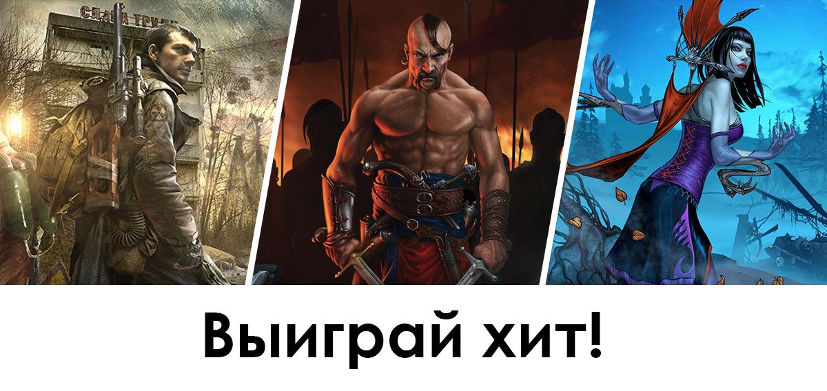 Конкурс от Gameru.net и GSC Game World