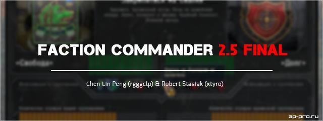 сталкер чистое небо faction commander 2.51 final скачать торрент