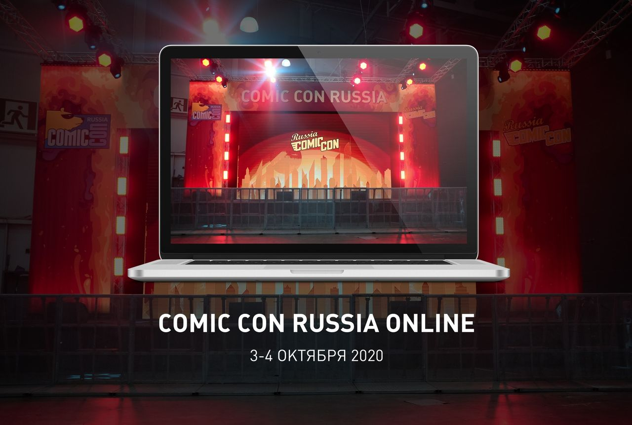 Comic Con Russia и ИгроМир пройдут 3 и 4 октября