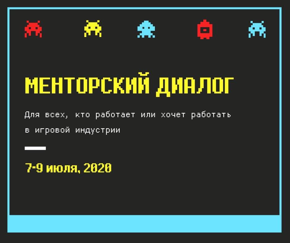 Менторский диалог с представителями игровой индустрии - с 7 по 9 июля