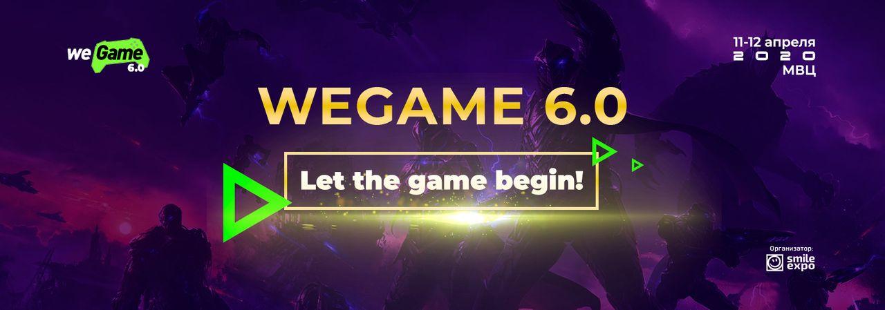Кибертурниры, косплей-шоу и увлекательный квест! Что ждёт тебя на WEGAME 6.0?