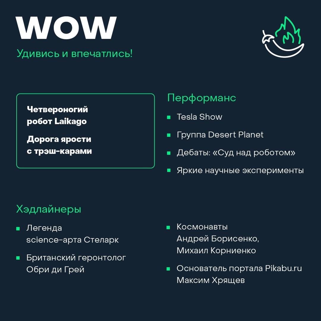 Geek Picnic 2019 - уже в эти выходные в Москве!