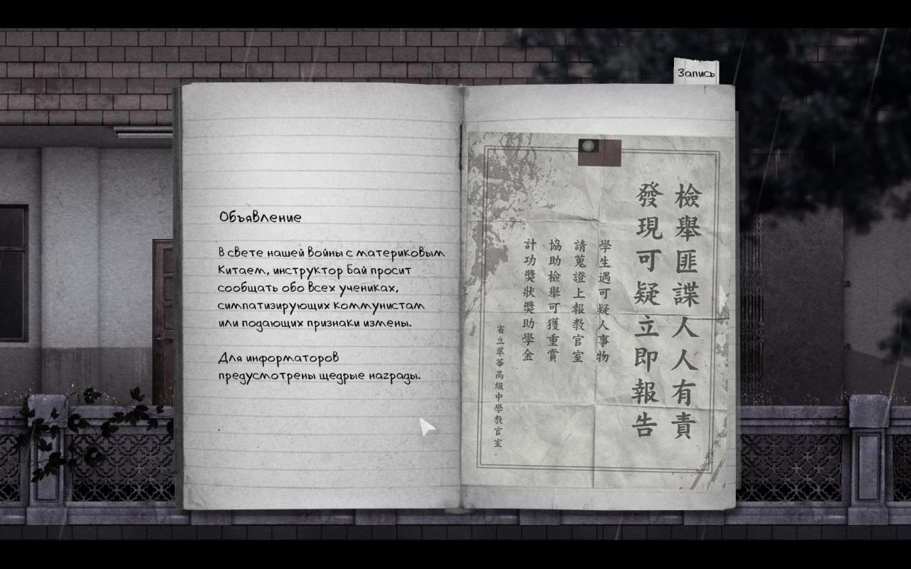 Тайваньская история в двух играх