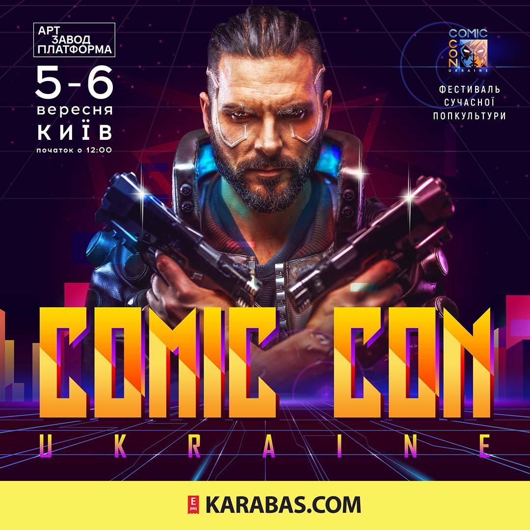 Первый анонс Comic Con Ukraine 2020!