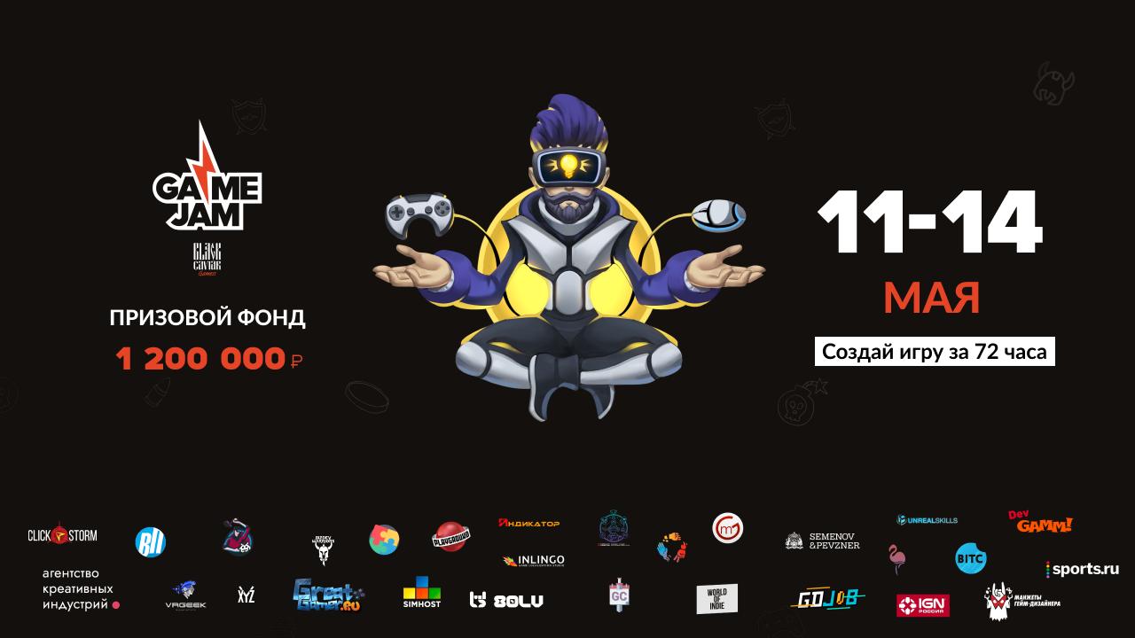 Game Jam от Black Caviar Games - призовой фонд 1,2 млн рублей