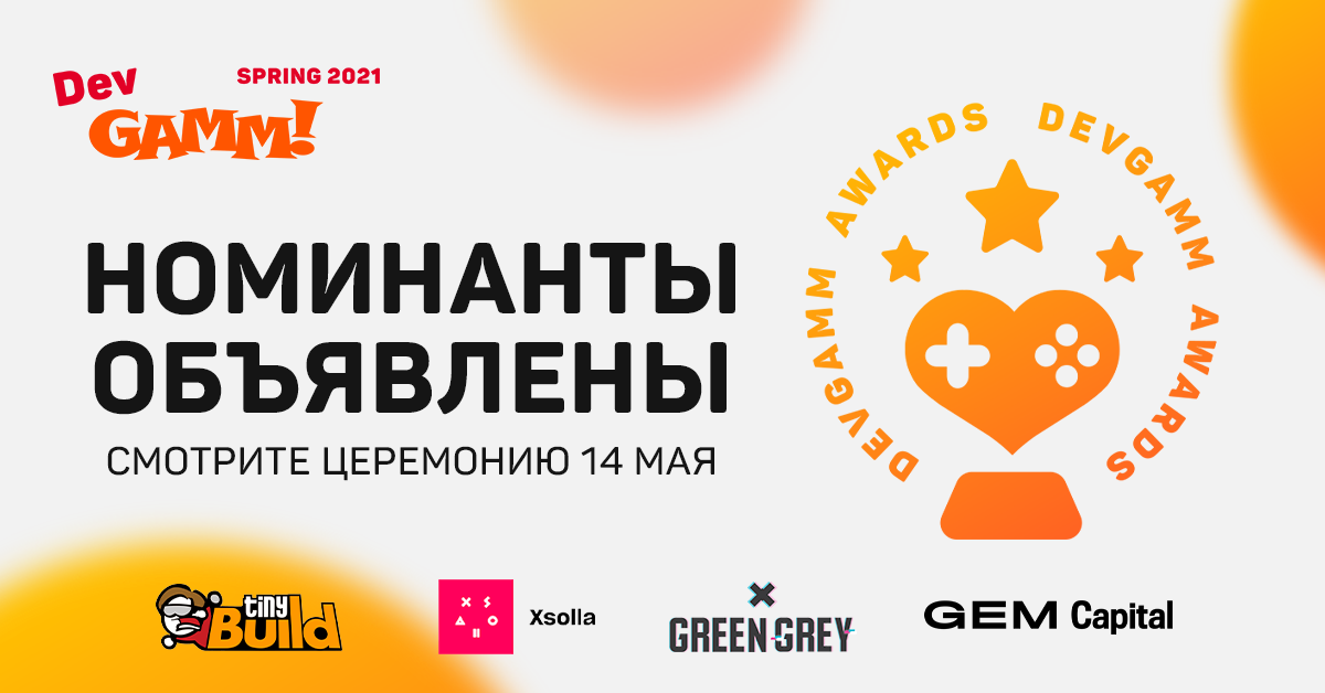 Объявлены номинанты конкурса DevGAMM Awards