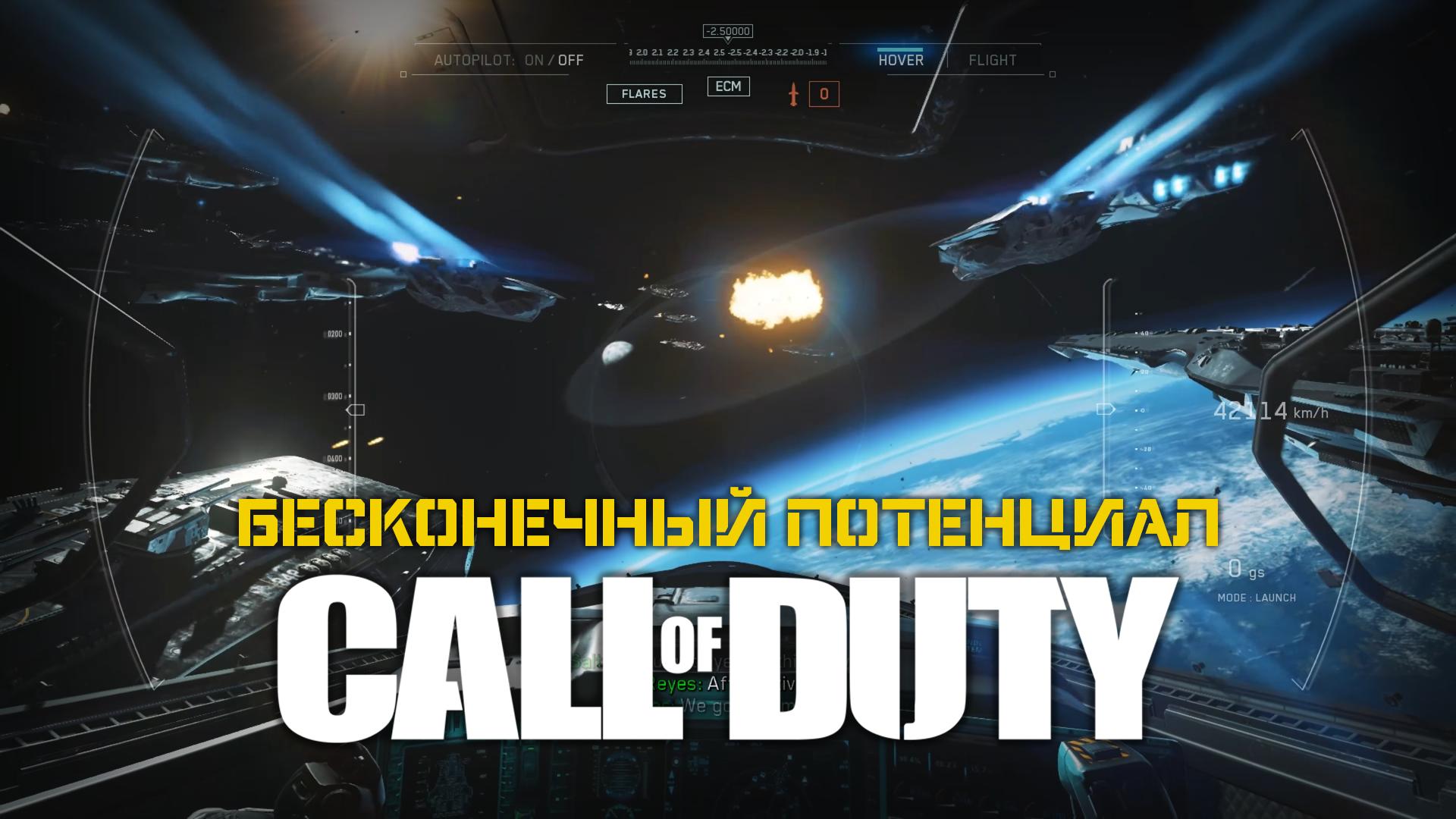 DISCLAIMER: пост содержит спойлеры к Infinite Warfare
