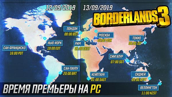 Borderlands 3 – представлен подробный график выхода игры