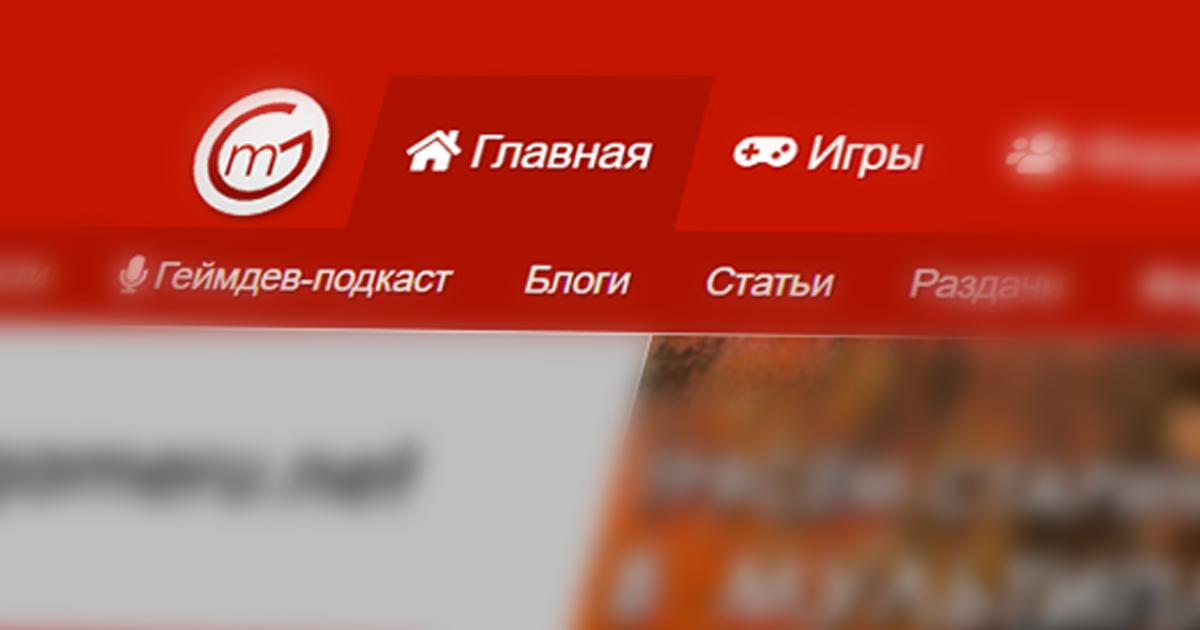 Gameru.net исключён из реестра запрещённой информации Роскомнадзора