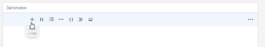 Создание блока в EditorJS