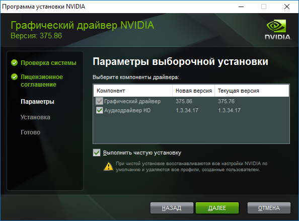 GAMEINATOR forums > Драйвера для NVIDIA, AMD и Intel