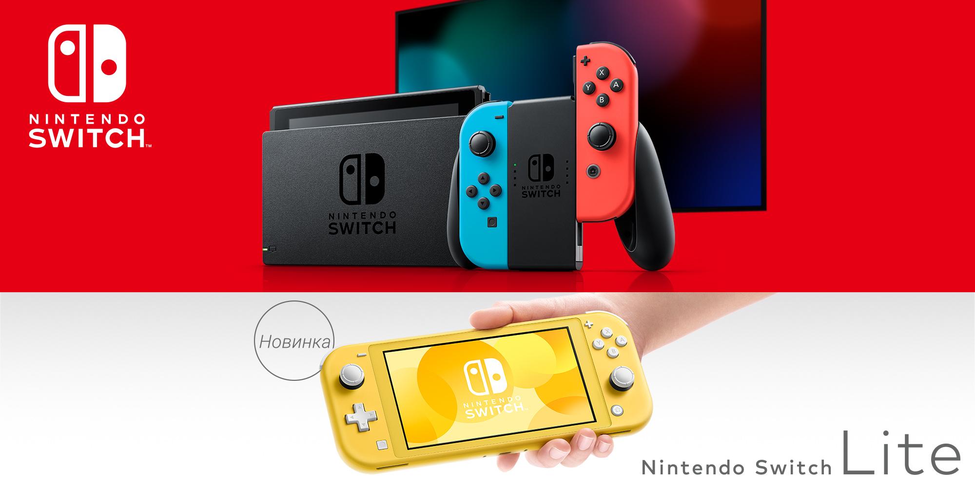 Switch Lite анонсирована - консоль для портативного гейминга