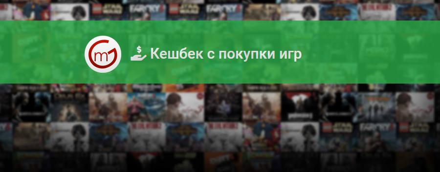 Кешбек с покупки игр от gameru.net
