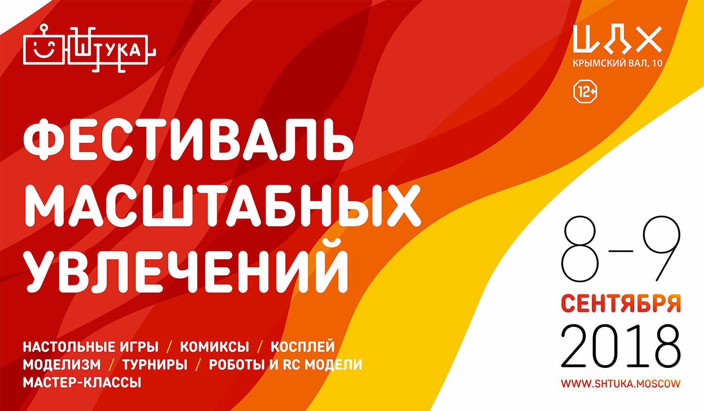 Фестиваль Масштабных Увлечений «Штука» - 8-9 сентября в Москве