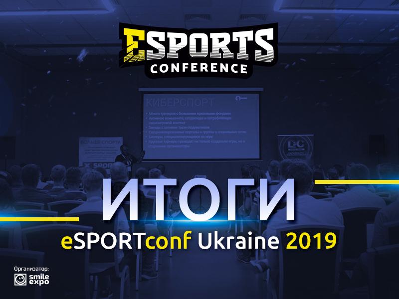 Интеграция бренда в киберспорт как инвестиции в будущее: как прошла eSPORTconf Ukraine 2019