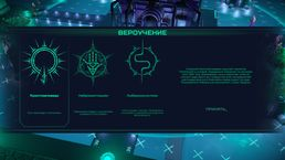 скриншот Re-Legion 9